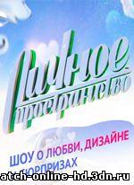 Личное пространство 1 выпуск 31.08.2014 смотреть онлайн бесплатно онлайн
