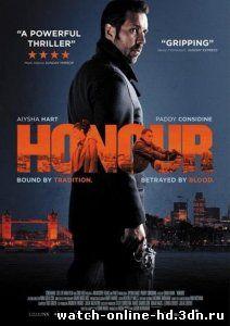 Честь / Honour (WEB-DLRip 720) смотреть онлайн фильм (Триллер 2014)