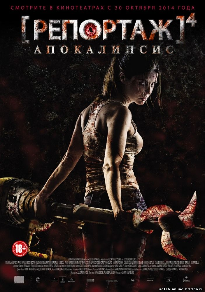 Репортаж: Апокалипсис / [REC] Apocalypse (2014) смотреть онлайн фильм Ужасы бесплатно онлайн