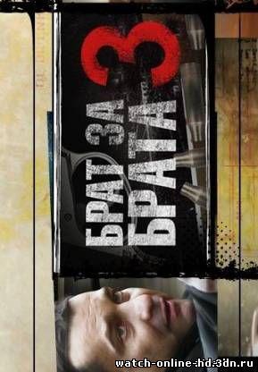 Брат за брата 3 сезон (1.09.2014) 1 серия 2 серия смотреть онлайн / НТВ бесплатно онлайн