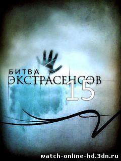 Битва экстрасенсов 15 сезон 1 выпуск 20.09.2014 смотреть онлайн / ТНТ бесплатно онлайн