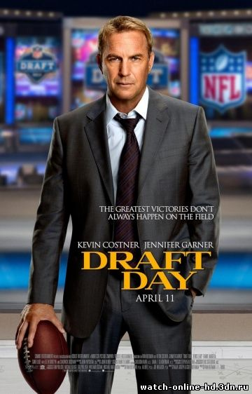 День драфта / Day Draft (2014) смотреть онлайн фильм