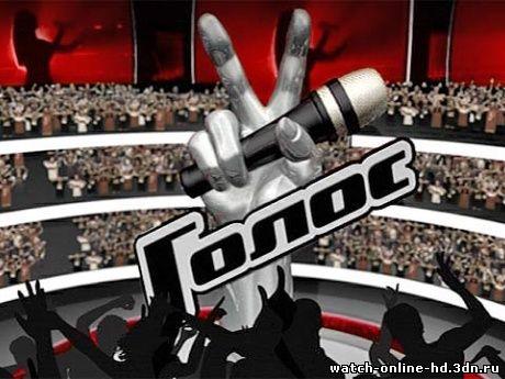 Голос 3 сезон 1 выпуск смотреть онлайн (05.09.2014) / Первый канал бесплатно онлайн