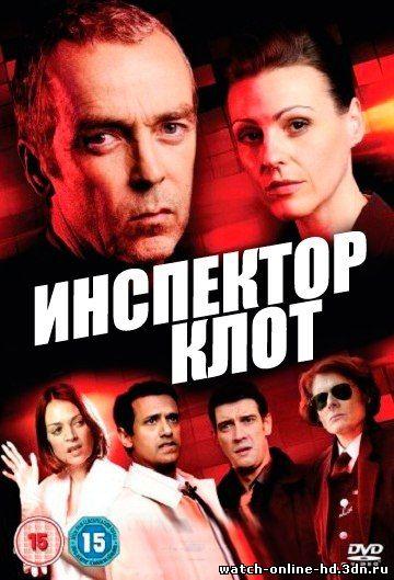 Инспектор Клот 3 сезон 1, 2, 3 серия озвучка ViruseProject смотреть онлайн / Все серии 2014 бесплатно онлайн
