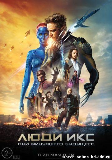 Люди Икс / Дни минувшего будущего смотреть онлайн - 1, 2, 3, 4, 5, 6 часть / X-Men (все части 2000-2014) бесплатно онлайн
