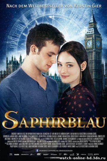 Таймлесс 2: Сапфировая книга смотреть онлайн Saphirblau (Фантастика 2014)