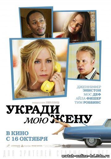 Укради мою жену / Life of Crime смотреть онлайн фильм (Комедия 2014) бесплатно онлайн