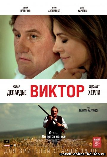 Виктор / Viktor смотреть онлайн фильм (Боевик 2014) бесплатно онлайн