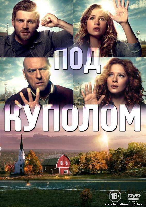Под куполом 2 сезон смотреть онлайн сериал (все серии за 2014) бесплатно онлайн
