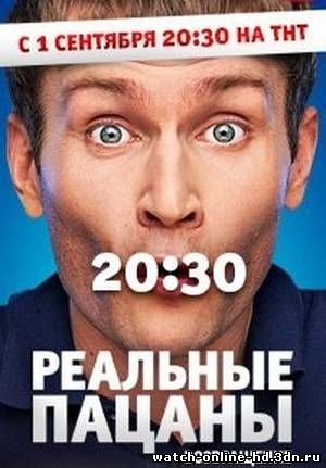 Реальные пацаны 7 сезон Возвращение 8, 9, 10 серия смотреть онлайн сериал 2014 бесплатно онлайн