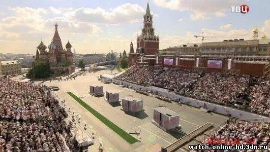 Открытие дня города на красной площади 06.09.2014 смотреть онлайн / ТВЦ бесплатно онлайн