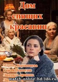 Дом спящих красавиц 1, 2, 3, 4 серия смотреть онлайн кино-сериал (Мелодрама 2014) бесплатно онлайн