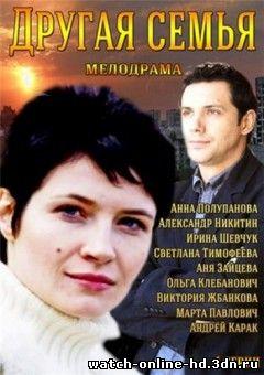 Другая семья 1, 2, 3, 4 серия смотреть онлайн фильм Мелодрама 2014 бесплатно онлайн