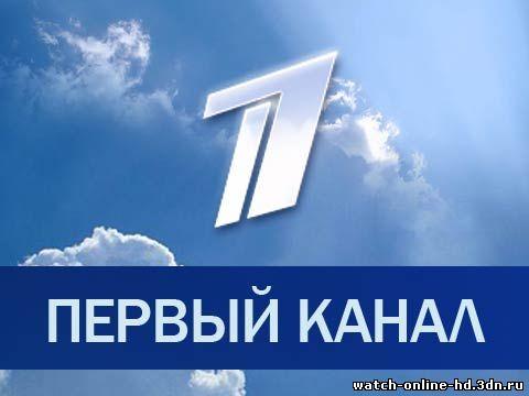 Первый. Старт сезона смотреть онлайн (07.09.2014) / Первый канал бесплатно онлайн