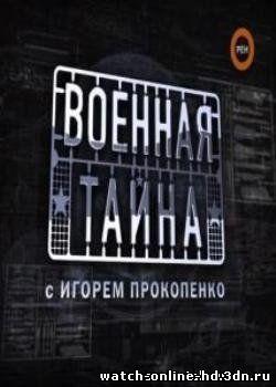Военная тайна смотреть онлайн (05.11.2016) с Игорем Прокопенко РЕН ТВ