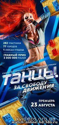 Танцы за свободу движения на ТНТ (2014) смотреть онлайн 1 выпуск 23.08.2014