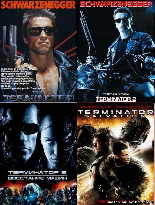 Терминатор 1,2,3,4,5 смотреть онлайн фильм все части (1984-2015) бесплатно онлайн