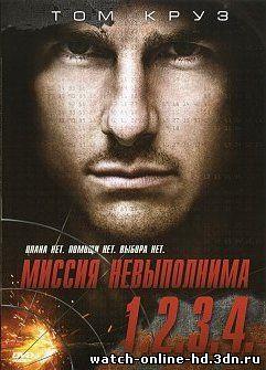 Миссия невыполнима 1,2,3,4 часть смотреть онлайн фильм (1996-2011)