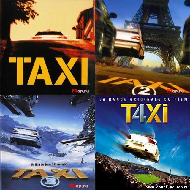 Такси 1, 2, 3, 4 смотреть онлайн фильм все части (1998-2007)