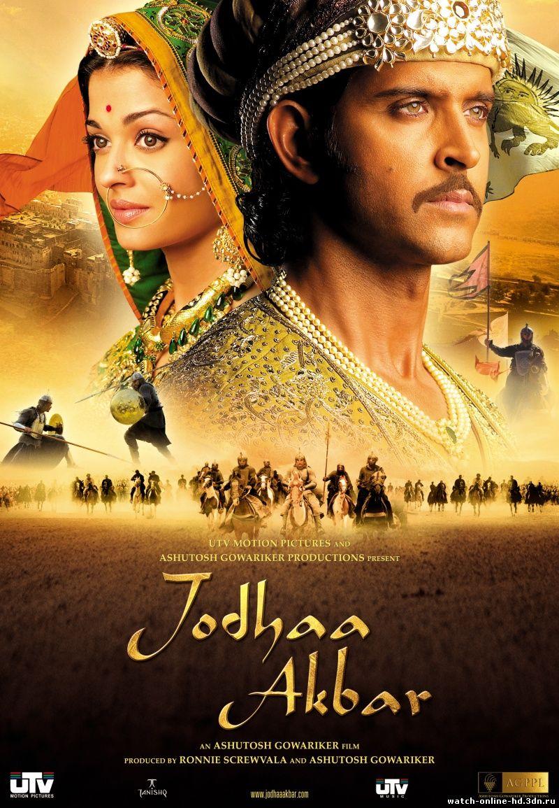 Джодха и Акбар 1-159, 160, 161, 162, 163 серия смотреть онлайн сериал (все серии 2008) бесплатно онлайн