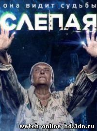 Слепая смотреть онлайн сериал 19,20,21,22 серия (все серии 2014) бесплатно онлайн