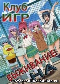 Клуб игр на выживание! (2014) - 9, 10, 11 серия смотреть онлайн / все серии anime Sabagebu! бесплатно онлайн