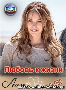 Любовь к жизни (2013) сериал 100, 101, 102, 103, 104, 105 серия смотреть онлайн сериал бесплатно онлайн