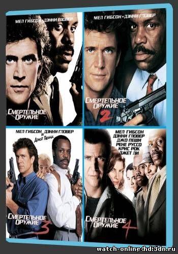 Смертельное оружие / Lethal Weapon 1, 2, 3, 4 смотреть онлайн фильм все части (1987-1998) бесплатно онлайн
