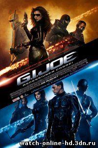 Бросок кобры 1, 2, 3 часть смотреть онлайн фильм (Фантастика G.I. Joe: The Rise of Cobra)