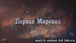 Первая мировая 8 серия смотреть онлайн 04.09.2014 Первый канал