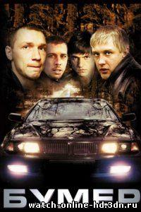 Бумер (1,2 часть) смотреть онлайн фильм 2003-2006 все части