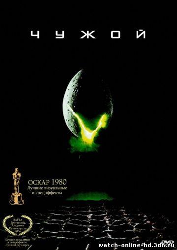 Чужой / Хищник 1,2,3,4,5,6,7,8,9 часть смотреть онлайн фильм (1979-2010)