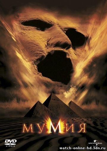 Мумия (1,2,3 часть) смотреть онлайн фильм (Фэнтези все части) The Mummy