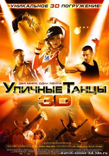 Уличные танцы 1,2,3 часть смотреть онлайн (2010,2012)