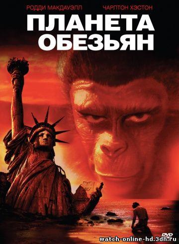 Планета обезьян 1, 2, 3, 4, 5, 6 часть смотреть онлайн фильм (Фантастика 1968-1970-1971-1972-1973-2014) бесплатно онлайн