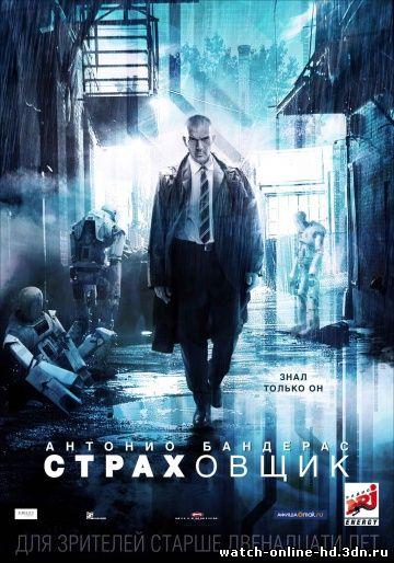 Страховщик смотреть онлайн фильм (Фантастика 2014 Autómata)