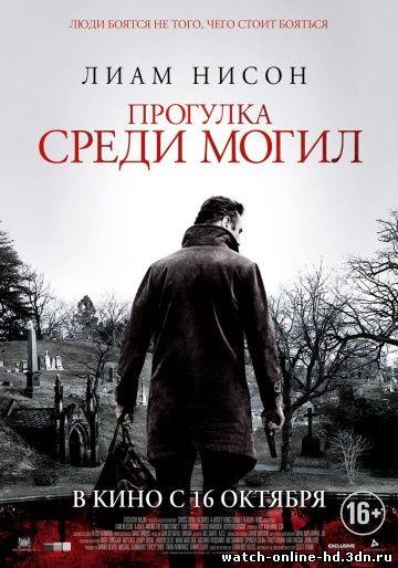 Прогулка среди могил (2014) смотреть онлайн фильм / A Walk Among the Tombstones