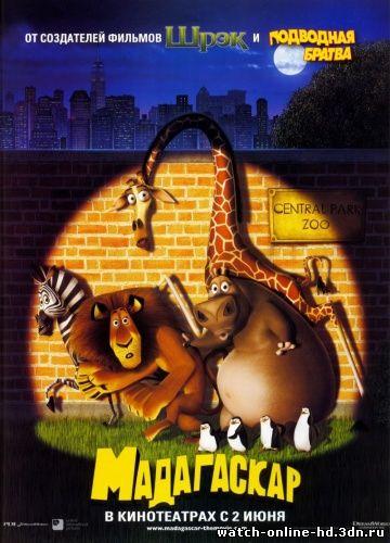 Мадагаскар 1,2,3,4 все части смотреть онлайн (2005, 2008, 2012) мультфильм бесплатно онлайн