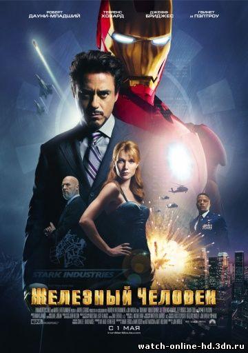 Железный человек 1,2,3 часть смотреть онлайн фильм / Iron Man online (2008 / 2010 / 2013)