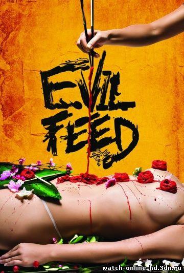 Злая еда смотреть онлайн фильм (Ужасы 2013)