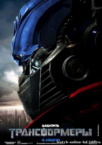 Трансформеры (1, 2, 3, 4 часть) смотреть онлайн фильм (Фантастика Transformers)