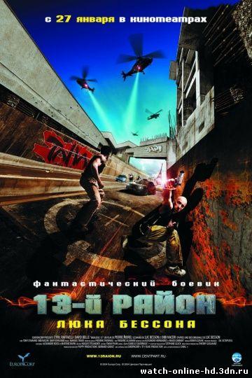 13-й район 1,2,3 смотреть онлайн / Banlieue 13 online (2004-2014) бесплатно онлайн