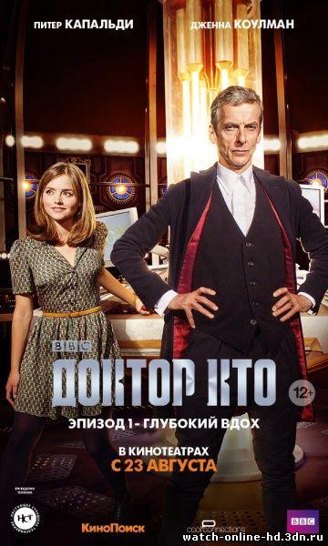 Доктор Кто: Глубокий вдох (2014) смотреть онлайн Фантастика / Doctor Who: Deep Breath