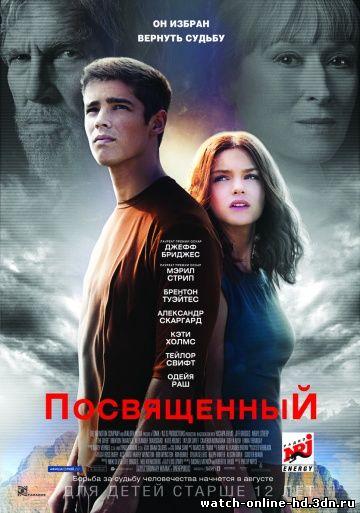 Посвященный смотреть онлайн фильм (Фантастика 2014) бесплатно онлайн