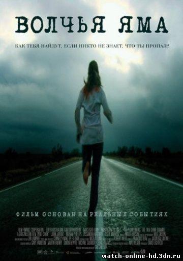 Волчья яма 1,2 часть смотреть онлайн фильм (Ужасы 2005-2013)
