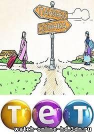 Панянка-Селянка 2 сезон 5 выпуск смотреть онлайн (29.08.2014) ТЕТ бесплатно онлайн