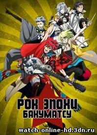 Рок эпохи Бакумацу (2014) 1, 2, 3, 4, 5, 6, 7, 8 серия смотреть онлайн / Bakumatsu Rock бесплатно онлайн