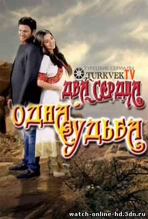 Два сердца, одна судьба (181, 182, 183, 184 серия) смотреть онлайн сериал (Все серии 2013) бесплатно онлайн