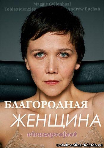 Благородная женщина 7, 8, 9, 10, 11, 12, 13 серия смотреть онлайн сериал (все серии 2014) бесплатно онлайн