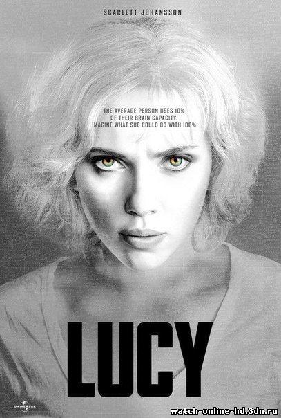 Люси (2014) фильм смотреть онлайн / Lucy
